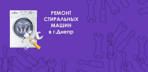 РЕМОНТ СТИРАЛЬНЫХ МАШИН В ДНЕПРЕ – Apps bei Google ...