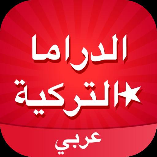 تحميل تطبيق دراما تركية للايفون والاندرويد مترجمة مجانا