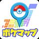 ポケシェアマップ - for ポケモンGO