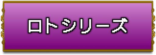 ドラクエ1_ロトシリーズ