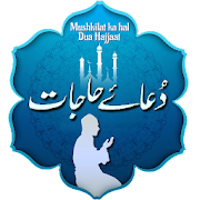 Dua-E-Hajat : Supplication for Problems APK