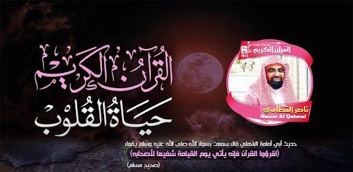 Complet mp3 Nasser Al en Le Coran Télécharger Qatami