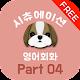 시츄회화 건강/전화 Part04(free) - 시츄에이션 영어회화, 상황별 기초 영어회화 Download for PC Windows 10/8/7