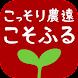 岡山市ふるさと納税(こそふる)こっそり農遠 - Androidアプリ