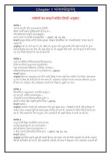 12th class sahityik hindi solution upboard part2 for PC-Windows 7,8,10 and Mac apk screenshot 5