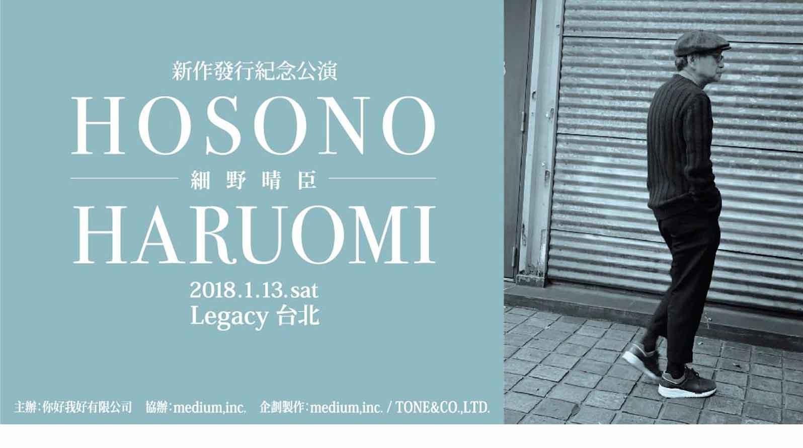 日本樂壇巨匠細野晴臣新作 首次來台公演