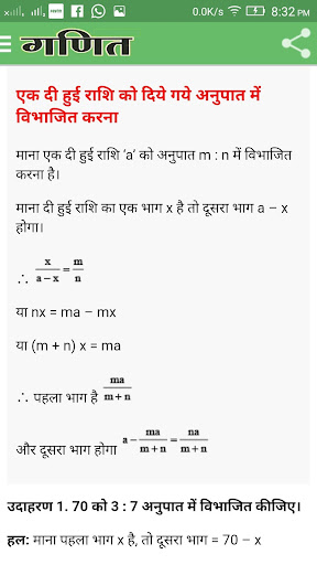 Maths Formula & Trick in Hindi for PC