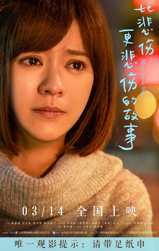 More Than Blue Taiwan Movie