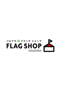 集英社FLAG SHOP- screenshot thumbnail