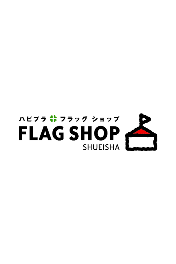 集英社FLAG SHOP- screenshot