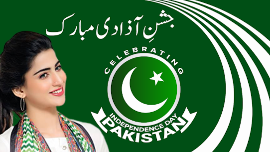 14 August Photo Frame Maker – Pakistan Flag Face 5