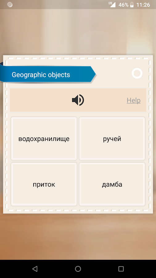 Wordex: Learn English words- screenshot