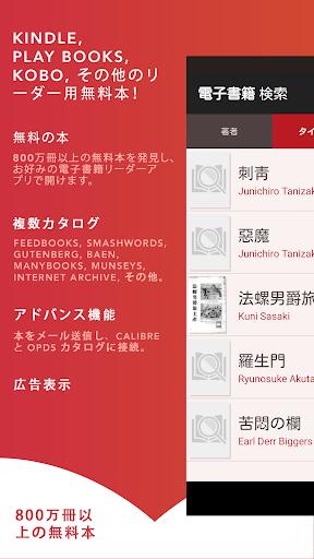 eBook Search - 無料の本
