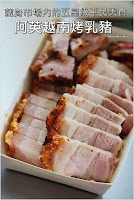 阿英越南烤乳豬
