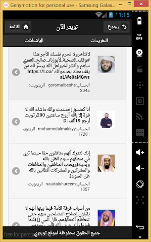 android تويتري Screenshot 1