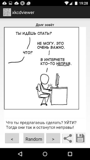 Просмотр комиксов XKCD.RU