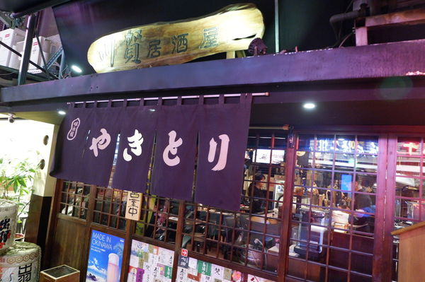 台北 中山區美食-川賀燒烤居酒屋