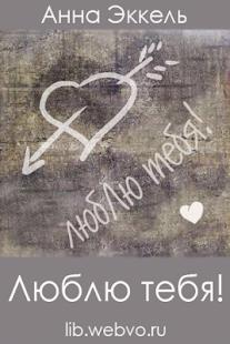 Люблю тебя! - náhled