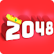 2048 Daily Challenges - Best pastime & brain game - Androidアプリ
