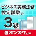 ビジネス実務法務3級 試験対策 無料アプリ -オンスク.JP icon