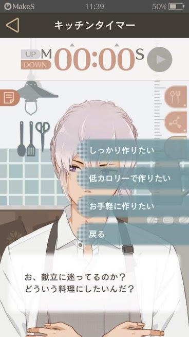 キッチンタイマーモード-sei-2