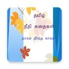Moral stories in Tamil Thirsty crow நீதிக்கதைகள் icon
