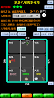 Screenshot of 智能風水羅盤 (基本版)