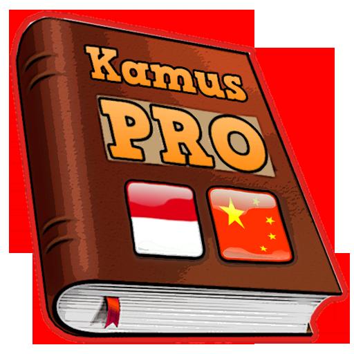 印尼中國詞典 書籍 App LOGO-硬是要APP
