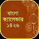 বাংলা ক্যালেন্ডার ১৪২৬ ~ bengali calendar 1426 for PC-Windows 7,8,10 and Mac