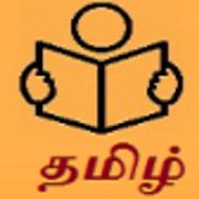 Tamil Read Easy