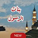 بنات الرسول محمد - Banat Muhammad icon