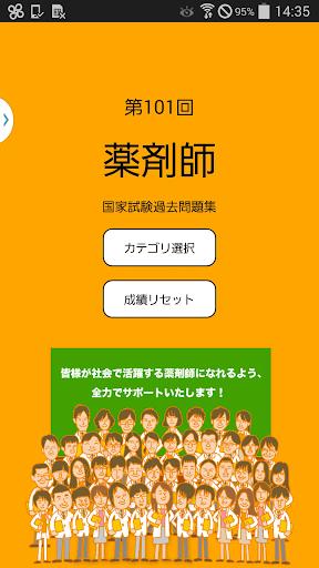 【薬剤師国家試験 予備校 メディセレ提供】101回