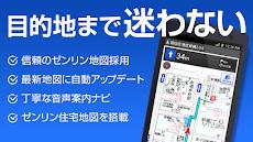 地図アプリ -迷わない地図・ゼンリン住宅地図・最新地図・渋滞・乗換[ドコモ地図ナビ]のおすすめ画像1