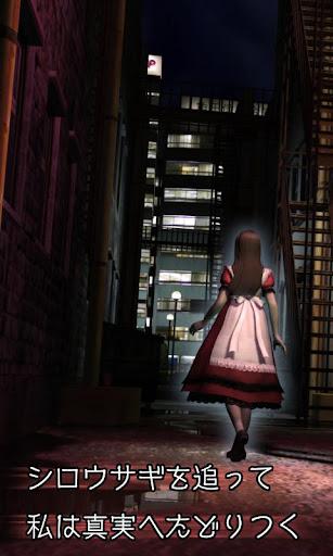歪みの国のアリス  screenshots 4