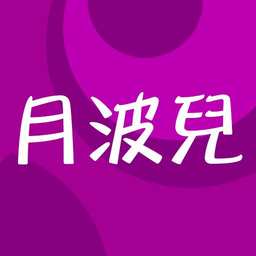 月波兒-日系時尚女裝 購物 App LOGO-硬是要APP