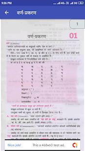 Download Lucent Sanskrit Vyakaran Offline Book For PC Windows and Mac apk screenshot 4