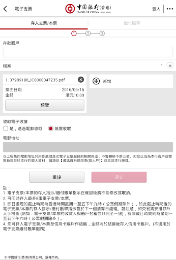玩免費財經APP|下載中銀香港 app不用錢|硬是要APP