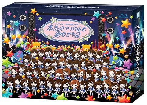 (BDrip / 1080p) HKT48春の関東ツアー2017 ~本気のアイドルを見せてやる~