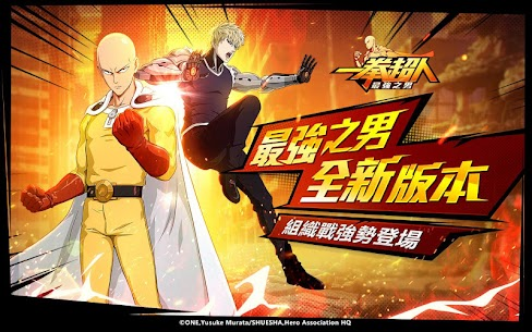 一拳超人:最強之男(官方正版授權) 1