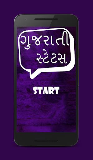 娛樂必備免費app推薦|Gujarati Status線上免付費app下載|3C達人阿輝的APP