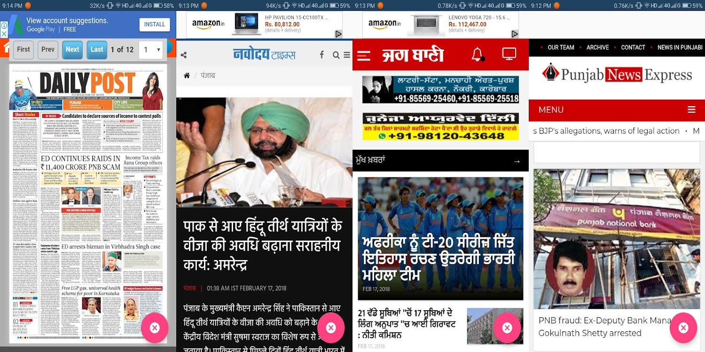 Punjabi News Paper - Punjab News - ਪੰਜਾਬੀ ਅਖਬਾਰ