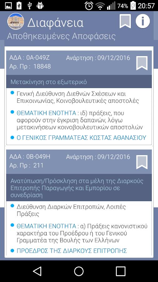 Διαφάνεια στο Κοινοβούλιο - στιγμιότυπο οθόνης