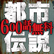【完全版】700話超!都市伝説ファイル