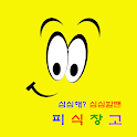 피식창고 - korea humor chatting community icon
