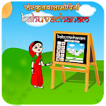 Sanskrit words in plural form Icon