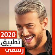سعد لمجرد 2020 بدون نت