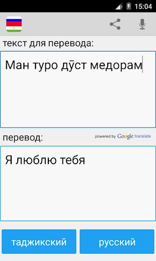 Russian Tajik Translator Apk Download 4