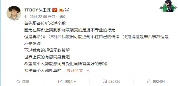 tfboys roy wang weibo