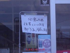 Photo: 東日本大震災による停電で閉店した店舗-6-2