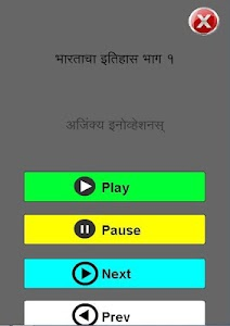 Indian History in Marathi screenshot 0